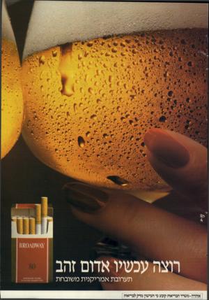 העולם הזה - גליון 2458 - 9 באוקטובר 1984 - עמוד 51 | £11£5ח^010 אזהרה ־ משרד הבריאות קובע כי העישון מזיק
