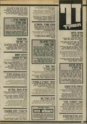 העולם הזה - גליון 2458 - 9 באוקטובר 1984 - עמוד 6 | לתנועת־החתת אחרי כישלונם בבחירות המהפך ב־77׳. שרון החליט להימנע מלסדר ג׳ובים לאנשי שלומציון במישרד המיסחר־והתעשיה. הוא מעדיף אנשי־חרות מרכזיים ממחנות שונים,