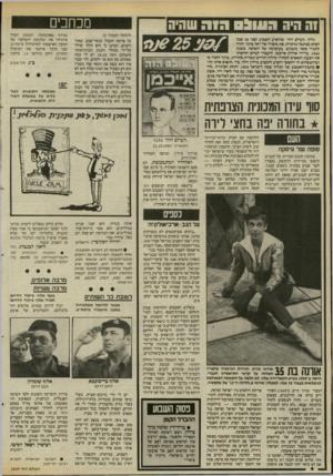 העולם הזה - גליון 2459 - 16 באוקטובר 1984 - עמוד 4   מכחכים ו ה הי ה 7 1 1 :1 0 1 1 1 1 :1שהיה גליון.העולם הזזד שהופיע השבוע לפני 25 שנה הביא, בכתבה מרכזית, את סיפורו של יואל ברנד, יהודי הונגרי אשר נתבקש, בעיצומה