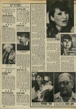 העולם הזה - גליון 2459 - 16 באוקטובר 1984 - עמוד 41 | סנדק הבוטנים נחוג יום־הולדתו ה״ 60 של ג׳ימי קרטר, מי שהיה הנשיא ה־39 של ארצות־הברית ואחד משלושת הנשיאים־לשעבר של ארצות־הברית אברהם קביליו, אביה של שושנה, נפצע