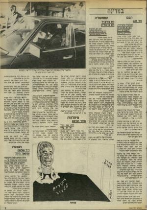העולם הזה - גליון 2460 - 24 באוקטובר 1984 - עמוד 8 | בזול ביותר עשתה זאת הרשימה המתקדמת לשלום 15 :אלף דולר לחבר־כנסת. … ד״ו־ שלמה ומיסטר הידד הילל התחנן לפני הרשימה המתקדמת שתתמוך בו — והשבוע תקע מבין בגבה בפינה