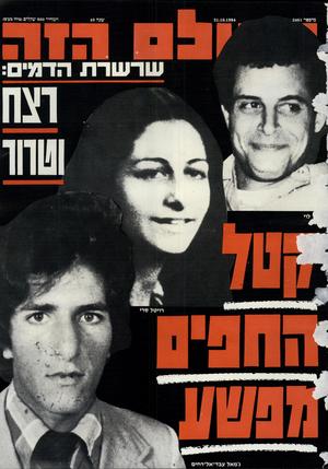 העולם הזה - גליון 2461 - 31 באוקטובר 1984