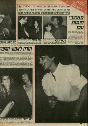 העולם הזה - גליון 2461 - 31 באוקטובר 1984 - עמוד 26 | יפה ירקוני מוע אותה. … נא להכיר, יפה ירקוני. … ך 1ך 1 11ך 1ר 1ך 1בתה הקטנה של הזמרה יפה ירקוני מתבוננת 1 1המזמרת.