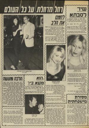העולם הזה - גליון 2461 - 31 באוקטובר 1984 - עמוד 49   בבית־מישפט השלום בתל־אביב הואשם העיתונאי אורי אלוני בהאשמות כבדות מאוד. … הסיפור מתחיל ברומן לוהט שהוא מנהל מזה יותר משנה עם הגרושה היפה אורה שינרמן, אורי