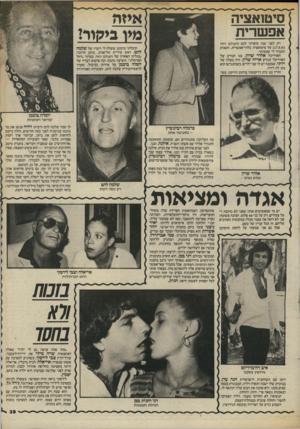העולם הזה - גליון 2462 - 7 בנובמבר 1984 - עמוד 39 | בקו־ קיבלתי מיכתב ששלח לי דוברו של שלמה להט, ראש עיריית תל־אביב. … שלמה להט אגדה ומציאות יש מי שמאשימים אותי -שאני לא כותבת די על צעירים, רקיעל בני 40 פלוס. …