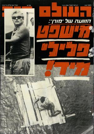 העולם הזה - גליון 2463 - 14 בנובמבר 1984