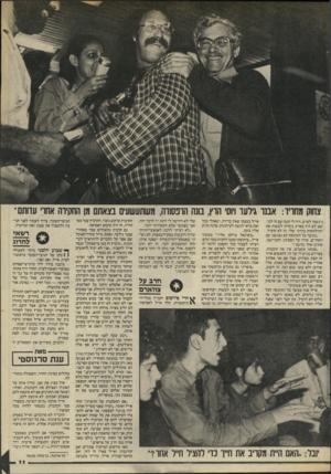 העולם הזה - גליון 2464 - 21 בנובמבר 1984 - עמוד 11 | צחוק מחויד: אבנו גילעד ויוסי הוץ, בוש הרפסודה, משתעשעים בצאתם גן החקידה אחו׳ עדותם ניגשתי לאיש. היה לי קשה עם זה לבד. זאב לא היה בארץ. ניסיתי לעשות את המילחמות
