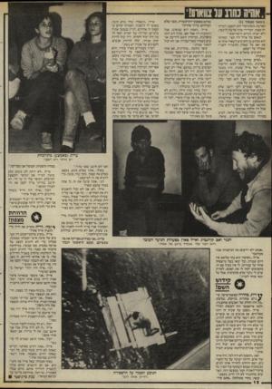 העולם הזה - גליון 2464 - 21 בנובמבר 1984 - עמוד 12 | ,,אודחנהתעו^וס! סמתם באמצעי־התיקשורת, מפני שלא הצלחתם כדרר אחרת?״ אייל :״האמת היא שניסינו, אבל התמונות היו אצל זאב, שהיה רוב הזמן בהפלגות. המיקרה הובא לידיעת