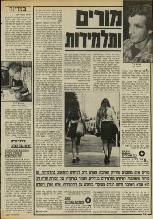 העולם הזה - גליון 2464 - 21 בנובמבר 1984 - עמוד 24 | נאשם ניר אינוס ועוד ^ פני 20 שנה סערה המדינה /כאשר התברר כי מורה בתיכון ברחובות, התאהבה כאחד מתלמידיה. השניים עברו להתגורר יחד והעיר היתה כמרקחה. אותו מיקרה