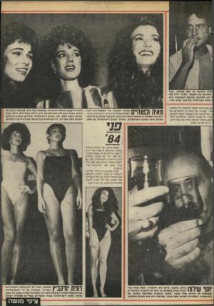 העולם הזה - גליון 2464 - 21 בנובמבר 1984 - עמוד 27 | זברה החדשה של טופז מאילת .״אבל מזמינים את השכנה ״,הסביר דודו למי ;י לא התרגשה מהבזקי־המצלמות. היא ־ הסוף כבת״לוויה של טופז לערב אחד. פת הביקורות? העיקר שהקופות