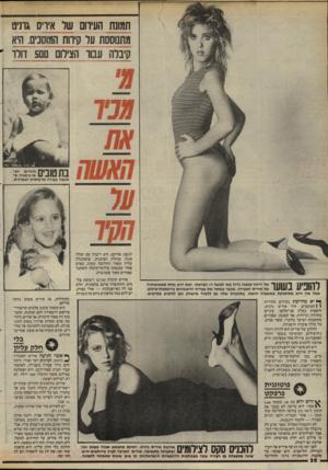 העולם הזה - גליון 2464 - 21 בנובמבר 1984 - עמוד 28 | תמונת העירום של איריס גוניט מתנוססת על קידות המוסנים.זרא קיבלה עבור הצילום 50 דולר ׳ חונכה נצורה תרבותית ושמרנית. לגשת אליהם. היא דיברה עם שולה פוגל, מנהלת