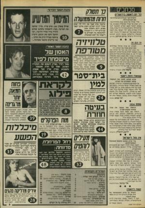 העולם הזה - גליון 2464 - 21 בנובמבר 1984 - עמוד 3 | מכחכים כל יום ראשון בירושלים חוקרת־נוער ועובדת סוציאלית זוע־ .קת לזכויות״הילד. אחרי עבודה של ארבע שנים כחוקרת־נוער, ד 14 שנים של עבודה סוציאלית בשכונות, אני