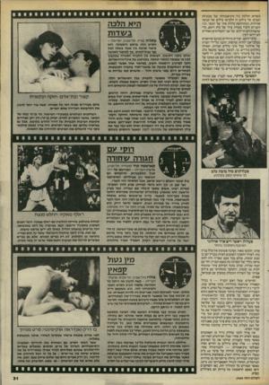 העולם הזה - גליון 2464 - 21 בנובמבר 1984 - עמוד 31 | כשהיא הולכת בין מיניאטורות של מכוניות ועצים. על צילום זה הלבישו צילום של תנועה אמיתית. המתרחשת בחלק אחר של המסך, ובין השניים חיברו בעזרת ציור של בית דומם. כדי
