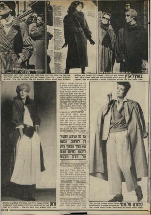 העולם הזה - גליון 2464 - 21 בנובמבר 1984 - עמוד 33 | ך ך | 1ע -ך \ 1ך והכוונה כאן לחוץ־לארץ שממערב לנו) האופנה היא מעילים 11ן 1\ /ו ן גדוליס״גדולים, ארוכים־ארוכים, כמו המעיל למעלה, מימין: צמר שחור, כפתור גדול