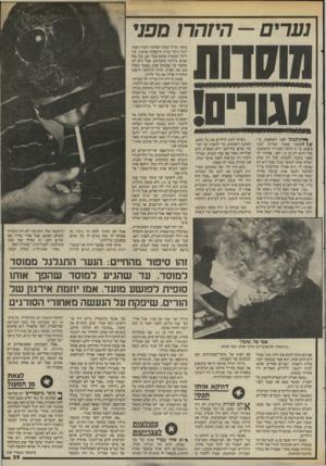 העולם הזה - גליון 2464 - 21 בנובמבר 1984 - עמוד 35 | היז מ שחת מגורי ם! תחננתי לפני השופטת, בי־ 1 1 / /קשתי ממנה שתיתן לבני צ׳אנס, כי זו היתה העבירה הראשונה שלו והוא רק בן 15 וחצי. אמרתי לה שאני מוכנה לעשות הכל