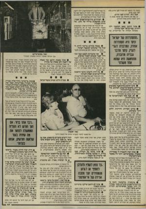 העולם הזה - גליון 2464 - 21 בנובמבר 1984 - עמוד 41 | נעשה. הרי המשבר לא התחיל לפני חודש, אלא לפני שבע שנים. אבל הוא החריף לפני חודש. כן, אבל את ההתחלה עם ישראל שוכח. זו דרכו לשכוח מהיכן צמחו הדברים. • אתה חושב