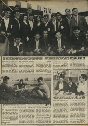 העולם הזה - גליון 2464 - 21 בנובמבר 1984 - עמוד 45 | ד|?1ך י 7111 במסע של 60 יום בשנת 1958 למיזרח הרחוק השתתף \ 1 11 גם המאמן אליעזר שפיגל (שני משמאל, בשורה הראשונה) ,ששותף כשחקן למרות שלא היה לו כרטיס״שחקן