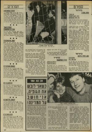 העולם הזה - גליון 2464 - 21 בנובמבר 1984 - עמוד 48 | תמחרים ספורט כדורגל הרס״ר מתוניסיה נוסח ספרד נולדה בשדרות, לסרזי ברמי (,)36 רס״ר קבע בצה״ל (חיל־השריון) ולאשתו סוזן ( ,)34 בתם ה־ ,11 בת־אל. ברמי, יליד