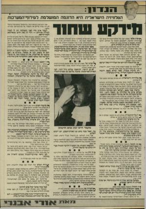 העולם הזה - גליון 2464 - 21 בנובמבר 1984 - עמוד 9 | הטלוויזיה הי שראלית היא הדוגמה המו של מ ת לנוירוף־המערכות חח־קס אבל יש ברשות גם כמה וכמה ״עיתונאים״ ששום עורך נורמלי לא היה מטיל עליהם את התפקיד של
