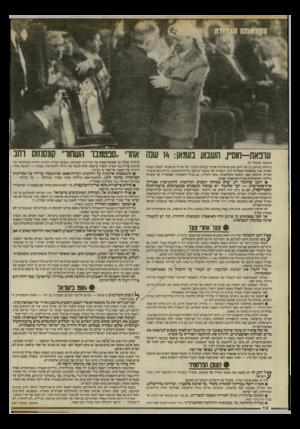 העולם הזה - גליון 2465 - 28 בנובמבר 1984 - עמוד 10 | עונאת־חוס״ן, השבוע בעמאן 14 :שנה אחו׳ ״ספטמבר השחור קונסנזוס וחב (המשך מעמוד )9 גדולות במרחב, כי אין להם שום בסיס־כוח אמיתי בעולם הערבי. על סוריה אי־אפשר לסמוך
