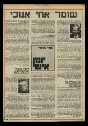 העולם הזה - גליון 2465 - 28 בנובמבר 1984 - עמוד 15 | שו מ ר ידיד ישראלי החי בגרמניה, מיכאל נתן, היה חייב קאסטה של וידיאו למישהו בארץ. הוא מצא דרך מקורית להחזרתה. הוא הקליט בה תוכנית־טלוויזיה גרמנית שהיתה עשויה
