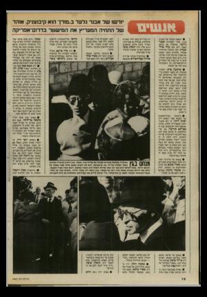 העולם הזה - גליון 2465 - 28 בנובמבר 1984 - עמוד 16 | יורשו של אבנר גלעד ב,.מורך הוא קיבוצניק. אוהד של התחיה המעריץ את המישטר בדרום־אפריקה היו מורידים נוסע יהודי מאוניה איטלקית, אנגלית או סובייטית. כשירד ביטון