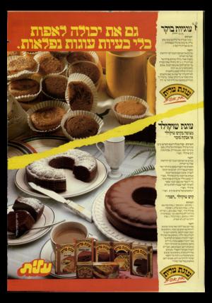 העולם הזה - גליון 2465 - 28 בנובמבר 1984 - עמוד 2 | בורד אוגרות 25־ 2ג יחידות. המצרכים•. \ צמת *מלית טול צלית או צמת עויעו צלית, או צמת שוקולד משפחתית. 60-50 צטרותנייר מס׳ .4 ההכנה מבינים את תצרובת תצמח לפי