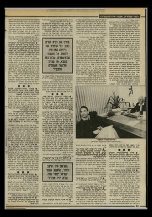 העולם הזה - גליון 2465 - 28 בנובמבר 1984 - עמוד 20 | ,תנו לי שנתיים. ואשנה את המישטרהו (המשך מעמוד )19 היחידה המרכזית, שהיתה גולת-הכותרת של המישטרה, מתפוררת. השר בעצמו או מר :״צריך להעלות אותה על הפסים.״ מטאטא