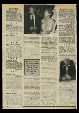 העולם הזה - גליון 2465 - 28 בנובמבר 1984 - עמוד 21 | תמרורים אמרתי כבר — אין פה שום איפה ואיפה. מה שכתוב בעיתון הוא צד אחד של המטבע. ולהחליט החלטות על גורל בני״אדם זה הצד השני של המטבע. הרי אי־אפשר לקבל החלטה אלא