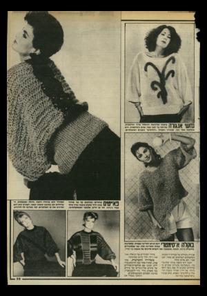 העולם הזה - גליון 2465 - 28 בנובמבר 1984 - עמוד 29 | עיצבה ומדגימה דניאלה ברון החיפאית, שהיתה עד לפני במה שנים גרפיקאית. היא משלבת צמר נקי, אנגורה ואפילו. יהלומים־ נוצצים ואופנתיים. חש׳ אנגורה שחורים ובוהקים על