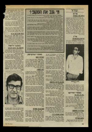 העולם הזה - גליון 2465 - 28 בנובמבר 1984 - עמוד 30 | שידור צל״ש רואים את הקולות • לטלוויזיה הירדנית של רבת־עמון, שהעבירה את פתיחת מושב המועצה הלאומית הפלסטינית בשידור ישיר במשך שש שעות, ביום החמישי אחרי הצהריים
