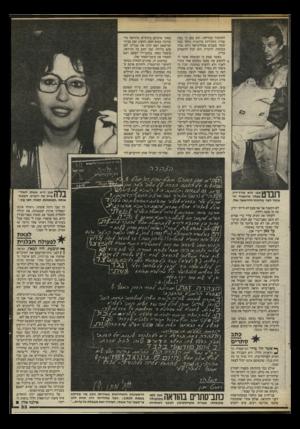 העולם הזה - גליון 2465 - 28 בנובמבר 1984 - עמוד 33 | להמשיך בבדיקה. הוא טען כי בעת שהיה בחקירות ברומניה נחקר כמה וכמה פעמים בפוליגראף והוא מבין במכונה. לדבריו, הוא יכול להשפיע עליה. כאשר שמע כי המומחה אומר לו