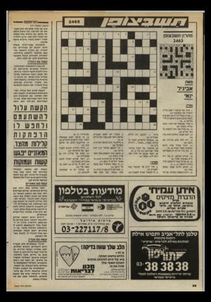 העולם הזה - גליון 2465 - 28 בנובמבר 1984 - עמוד 36 | — הורוסקופ (המשך מעמוד )25 ציב, אף אחד מהם לא יוכל לעצור את יצר הביזבוז. מה שיציל אותם זהו מזלם. שני מזלות אלה לעולם לא ישארו ללא כסף. ברגע האחרון תמיד יימצא