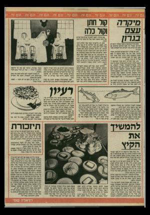 העולם הזה - גליון 2465 - 28 בנובמבר 1984 - עמוד 37 | אתם זוכרים שבשבוע שעבר אכלתי דגים? לא זוכרים? בשביל מה אתם קוראים עיתונים אם אתם לא זוכרים את הדברים הכי־חשובים שקורים טוב, אז אכלתי דגים קטנים וטעימים, ומאוד