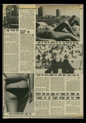 העולם הזה - גליון 2465 - 28 בנובמבר 1984 - עמוד 39 | וקנאי, והחלטתי שיותר כדאי לעשות חיים עם בנות. החלטתי שזה יותר כיף עם נשים מבוגרות, במיוחד שהן יותר מבינות. לפעמים הן גם מפרנסות אותי, ולא חשוב אם הן ישראליות