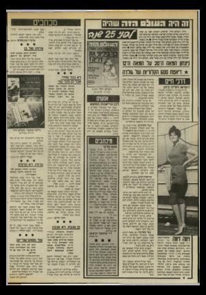 העולם הזה - גליון 2465 - 28 בנובמבר 1984 - עמוד 4 | מכחכים !ה היה דעו&ס ה 1ר שחיה (המשך מעמוד )3 פיז מון חוז ר: לוא רק היה פחות שחרחר / ,הסיום לא היה כה מר ונמהר — הוי מה נמהר: ואז אמר האיש זה עסק ביש, צריך את