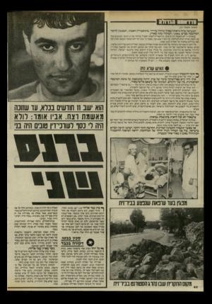 העולם הזה - גליון 2465 - 28 בנובמבר 1984 - עמוד 40 | הדואהה הגדולה (המשך מעמוד )10 המערכה כולה נראתה כאילו נוהלה על־ידי ״מיניסטריון האמת״ ,המנגנון לדיכוי המחשבה בסרט ״1984״ ,המוקרן עתה בארץ. במערכה זו לא הופעלו