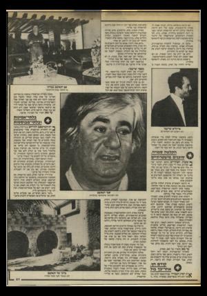 העולם הזה - גליון 2465 - 28 בנובמבר 1984 - עמוד 41 | ואז הגיעה מישלחת גדולה לביתי ואמרו לי, בצורה חד־משמעית, שהבן שלי הוא הרוצח. ביקשתי שילכו ויודיעו למישפחת הנרצח שאני כן רוצה להשתתף בהלוויה. אצלנו, נהוג, לפי