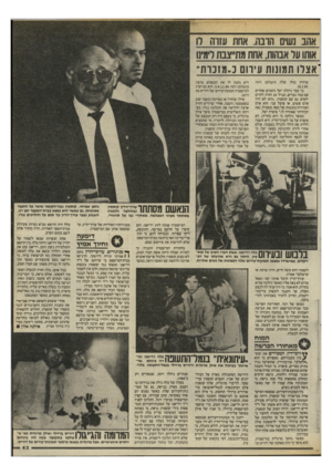 העולם הזה - גליון 2465 - 28 בנובמבר 1984 - עמוד 43 | אהב נשים הונה. אחת עזרה רו אוחו ער אבהות, אחת מתייצבת לימינו ׳אצלו תמונות עירום כ״מנכרת״ שיהיה כולו שלה (העולם הזה בד בבר ניהלה יעל רומנים אחדים עם כמה גברים,