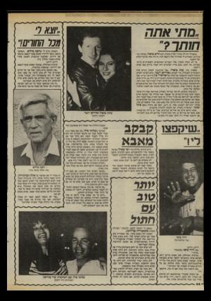 העולם הזה - גליון 2465 - 28 בנובמבר 1984 - עמוד 44 | הוא ניהל כבר את הטחנה, הביץ יבר, המיסבאה, האסם, זו ארץ זו, ותל־אביב הקטנה.