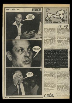 העולם הזה - גליון 2465 - 28 בנובמבר 1984 - עמוד 5 | בלתים סאת דניאלה שמי • בלי ב;/׳\וא 7יניב•1 המיכתב נשא בול גרמני וכתובת של תיבת־דואר בפרנקפורט. רק כאשר התחלתי לקוראו נוכחתי לדעת שהוא נשלח מבית־הסוהר, וכי