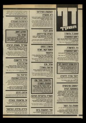 העולם הזה - גליון 2465 - 28 בנובמבר 1984 - עמוד 6 | ״י גוו ןיך סמנב״ל מישרד ראש־הממשלה אריה שומר, מי שהיה יד־ימינו של עזר וייצמן בתנועת יחד, יתמנה לתפקיד סגן־־מנהל מישרה ראש־הממשלה. המינוי, ביוזמתו של