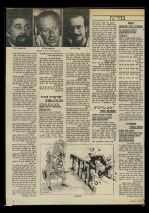 העולם הזה - גליון 2465 - 28 בנובמבר 1984 - עמוד 7 | במדינה העם ממשלת רחל המרחרח הרכילות משתלטת על המדיגה ועלובי־הגפש חוגגים בה אילו בא השבוע עיתונאי זר מעמאן לירושלים, וקרא את העיתונים הישראליים, לא היה מאמין