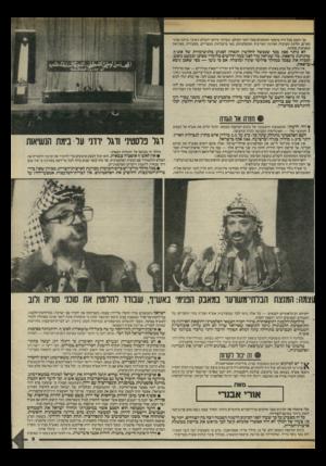 העולם הזה - גליון 2465 - 28 בנובמבר 1984 - עמוד 9 | אך חשוב מכל היה מיפקד התומכים מכל רחבי העולם, ובעיקר מרחבי העולם הערבי. בירכו נציגי האו״ם, הליגה הערבית ואירגון המדינות המוסלמיות; באו מישלחות ממצריים,