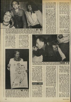 העולם הזה - גליון 2466 - 5 בדצמבר 1984 - עמוד 17   מיספר רב של בני־אדם עוסקים במרוכז ובמקום אחד במדיטציה, הם יכולים לשנות את מהלך ההיסטוריה על כדור הארץ. קו טאי אינו יוצא לשם כדי לארגן יחסי־ציבור לאירוע. הוא