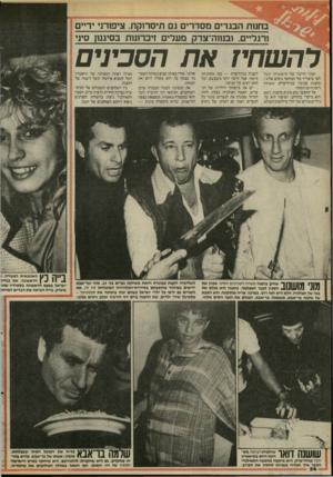 העולם הזה - גליון 2466 - 5 בדצמבר 1984 - עמוד 26   בחנות הבגדים מסדרים גם תיסר1קת, ציפורני ידיים ורגליים. ובנווה־צדק מעלים זיכרונות בסיגנון סיני להשחיז את הסכינים הצגה חדשה של תיאטרון יובל לפי סיפוריו של המחזאי