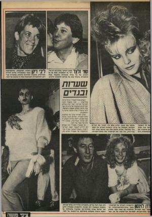העולם הזה - גליון 2466 - 5 בדצמבר 1984 - עמוד 27   ך 1ןעןןךי ך מעצב השיער, שהוא לא רק אח־ 1^ / 1 1111 ראי על תיספורת, אלא גם על הלבוש של כל גברת מגונדרת שתעשה אצלו תיספורת. מיבחר ענק של בגדים להתאים ולרכוש.