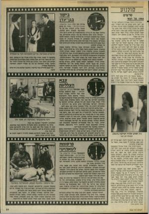 העולם הזה - גליון 2466 - 5 בדצמבר 1984 - עמוד 31   קולנוע סרטי 1984ע ר תנ אי עורן־־הדין היהודי מארווין רוזנבלום ישב וחשב, לפני חמש שנים: מה הוא התאריך הבא שכדאי לחגוג באמצעות סרטי חגיגות מאתיים השנה של ארצות