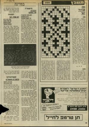 העולם הזה - גליון 2466 - 5 בדצמבר 1984 - עמוד 36   1נויו ב\ במדינה מישטרה הפיברוק שר המפקח .1בהשאלה — מקום המנותק מן המציאות ( .5 ;)2,4חרון, זעם רב, ( , 10 ;)2,4שליח; .11 טבעת לבהמה; .13 ענן; . 14 אביון; .15