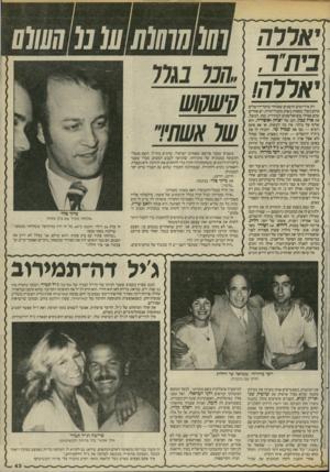 העולם הזה - גליון 2466 - 5 בדצמבר 1984 - עמוד 43   01111111] 10111010101 ביתד 77/1 יארלה! קישקוש רק אידיוטים חושבים שאוהדי ביתר״ירושלים כולם בעלי בסטות בשוק מחנה־יהודה. יש אחדים שהם אפילו סוציאליסטים למהדרין.